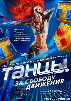 Танцы на ТНТ 1 сезон