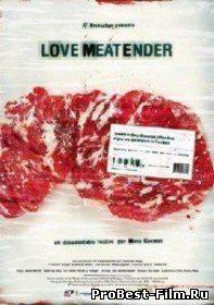 Страсти по мясу / LoveMEATender (<b>2011</b>)