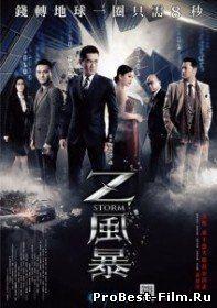Шторм Z / Z Storm (<b>2014</b>)