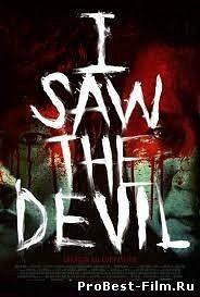 Я видел Дьявола / I Saw The Devil (<b>2010</b>)
