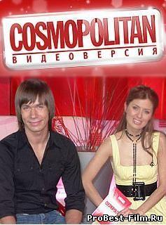 Cosmopolitan. Видеоверсия 13 серия / выпуск