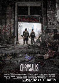 Куколка / Chrysalis (<b>2014</b>)