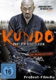 Кундо: Эпоха угрозы / Kundo: Minraneui Sidae (<b>2014</b>)