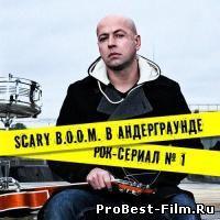 Scary B.O.O.M. в андерграунде 24 серия