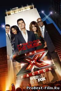 X-фактор (США) 1 сезон
