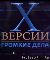 X-Версии. Громкие дела 1 сезон
