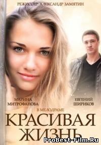 Красивая жизнь (1 сезон)