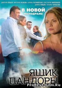 Ящик Пандоры 1 сезон