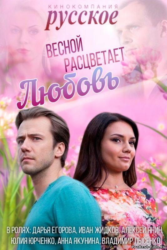 Весной расцветает любовь (1 сезон)